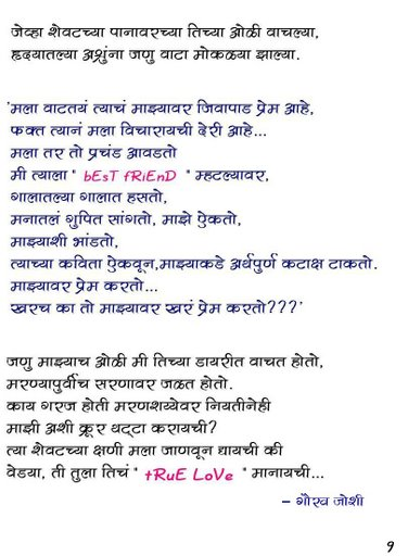 essay on my best friend in marathi rava